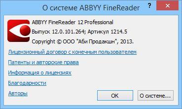 abbyy finereader скачать бесплатно полную версию