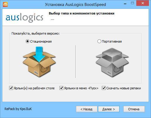 Код Auslogics Boostspeed 5.5.0.0
