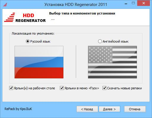 hdd regenerator 2011 patch & keygen от brd