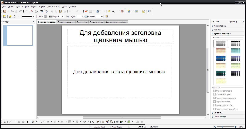 программа офис лайбер 2013