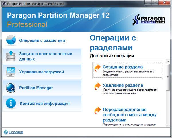 скачать бесплатно paragon gpt loader