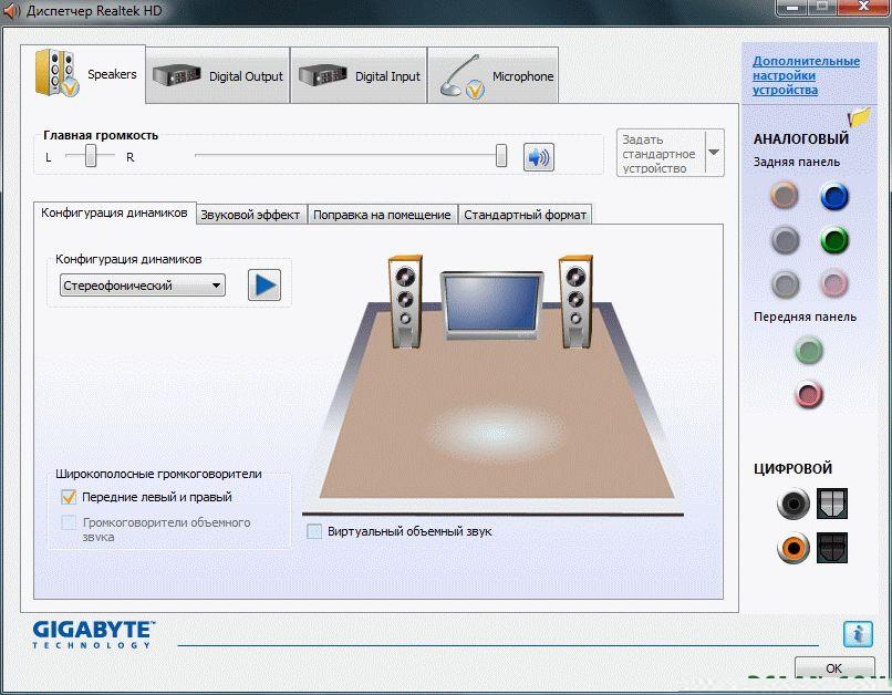 realtek hd audio win7 win8 r271