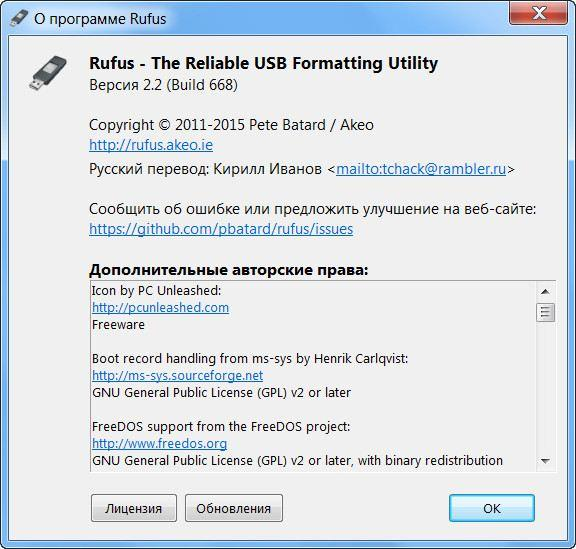Download rufus 2 2 6 | Rufus 2 11 (Create Bootable USB Stick from