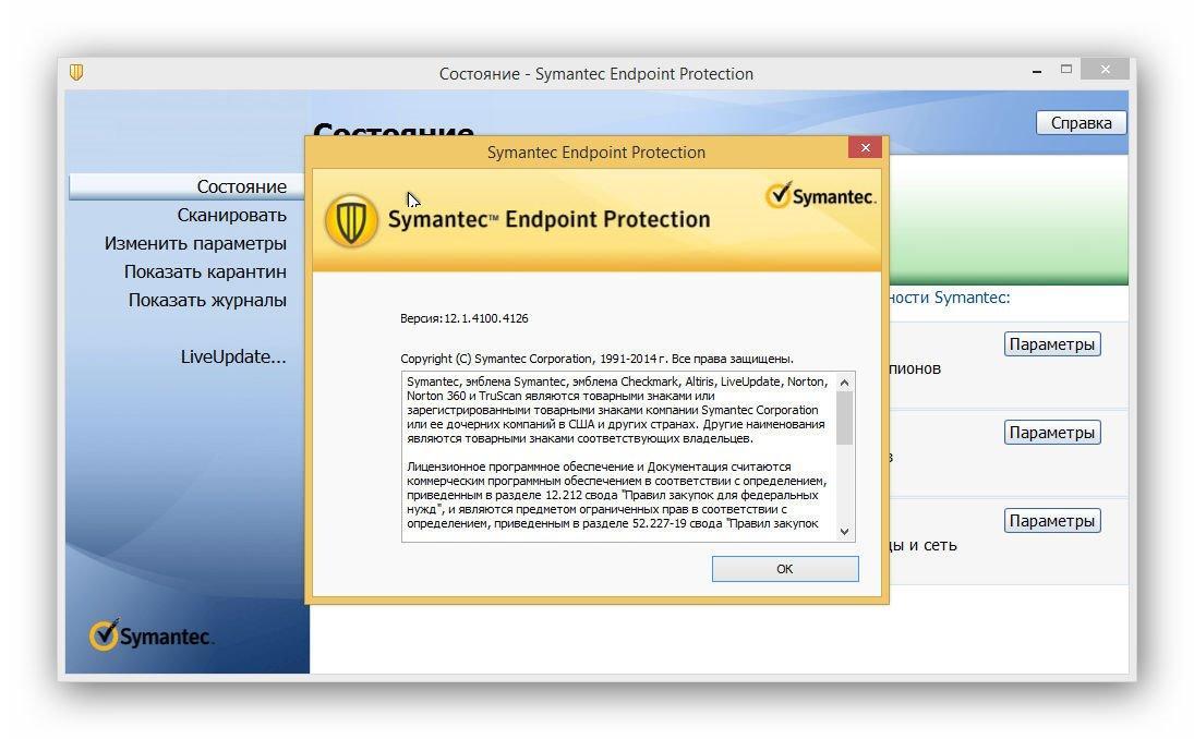 Symantec Endpoint Protection 12 1 4100 4126 Ru 187 Скачать