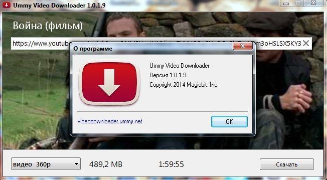 Ummy video converter активатор - 5b8c9
