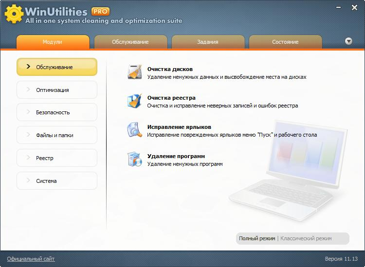 WinUtilities Professional Edition 10.0 Russian by loginvovchyk