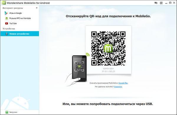 Программы для андроид рус