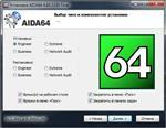 Скриншоты к AIDA64 Extreme | Engineer | Business Edition | Network Audit 4.60.3100 Final RePack by D!akov