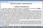 Скриншоты к Cool Reader 3.3.61 (2015) PC | Portable