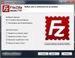 Скриншоты к FileZilla 3.8.1 Final RePack by D!akov
