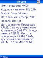 Скриншоты к PhoneInfo