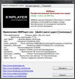 Скриншоты к The KMPlayer 3.8.0.122 Final RePack by D!akov