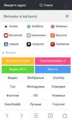 Скриншоты к UC Browser 10.2.0 (2013) Android