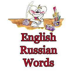 Английские карточки слов / English-Russian Cards v.4.5 (2015) Android