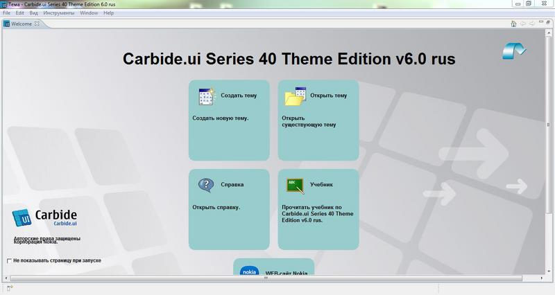 Carbide.ui Series 40 Theme Edition v.6.0 (Final Edition) [RUS/ENG]