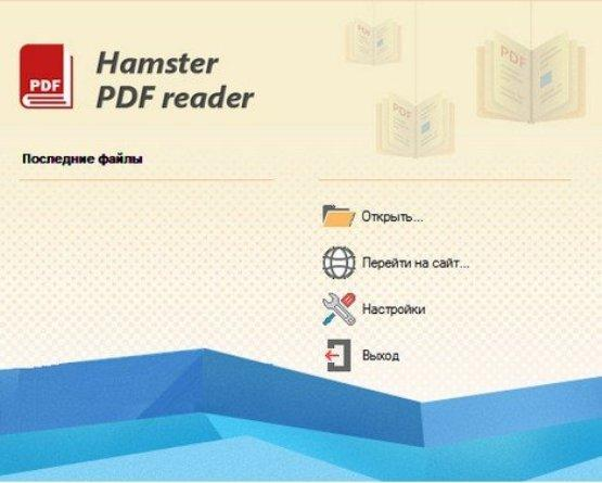 Hamster PDF Reader 1.0.0.37 ML/Rus Portable