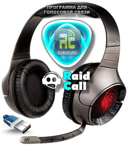 RaidCall 7.3.4 ML/Rus + Portable by KGS