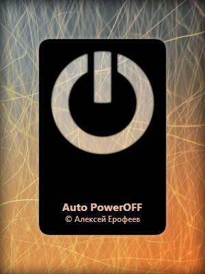 Auto PowerOFF 6.3 (2016) PC