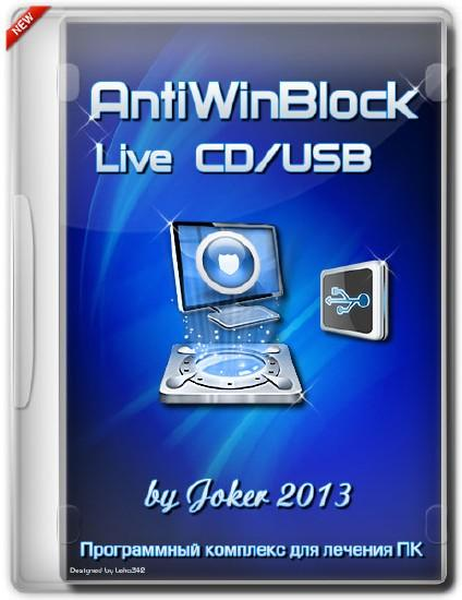 AntiWinBlock 2.5.2 LIVE CD/USB (RUS/2013)