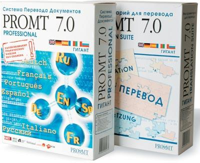 Promt (@promt) XT / ERRE / 4U / Giant / Expert / Professional / X-Translator / Beta / Pocket / Mobile + Dictionaries (Словари) версий 5-6-7-8 [RUS+ENG]