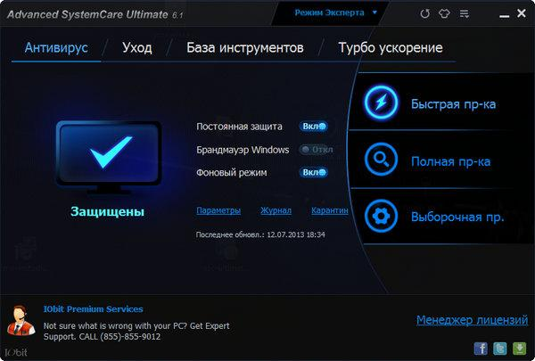 Advanced SystemCare Ultimate 6.1.0.296 Final Rus