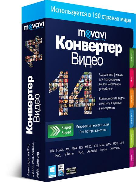 Movavi Video Converter 14.3.0 Final + Portable by Valx