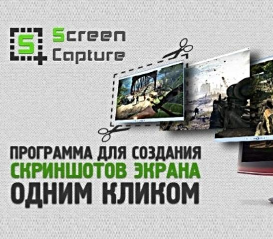 ScreenCapture 2.3.0.0 + Portable