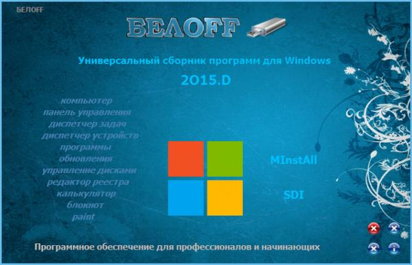 Сборник программ - BELOFF 2015 Minstall DVD (2015) PC