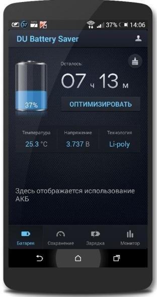 DU Battery Saver 3.9.9.2 [Android]