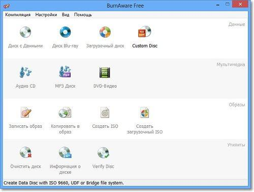 BurnAware Free 6.5 Beta Rus Portable by Invictus