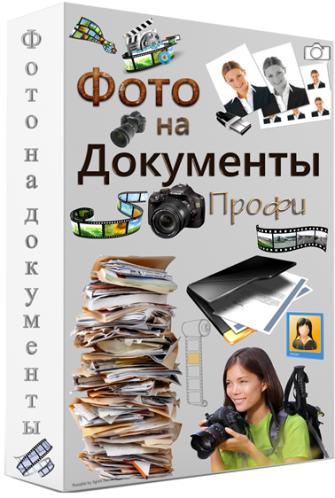Фото на документы Профи 8.0 (2015) PC | Portable by Spirit Summer