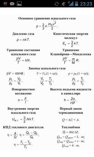 V в физике