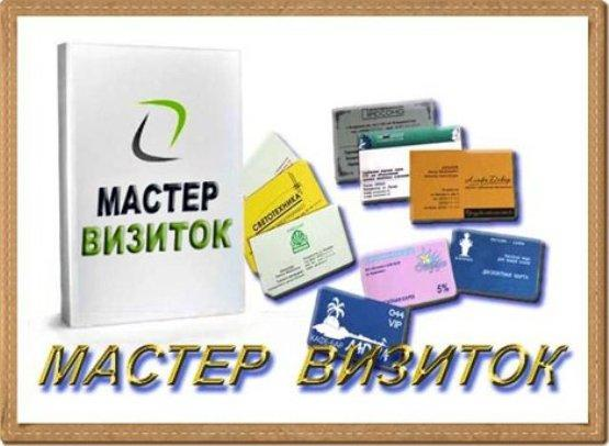 Мастер Визиток 8.0 repack by KaktusTV + Portable by Valx
