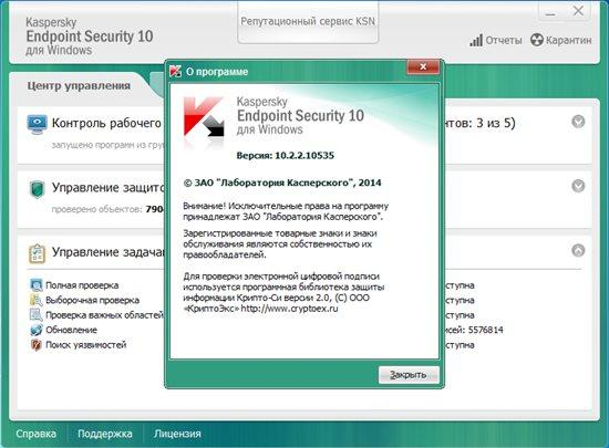 Kaspersky Endpoint Security 10.2.2.10535 [V15.5] (2015) PC | RePack by SPecialiST