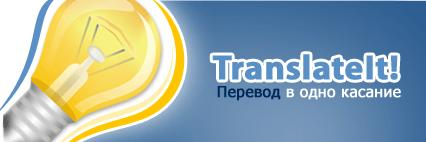 TranslateIt! 7.5 [RUS]