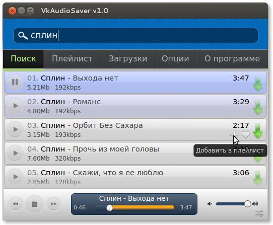 Программа Для Андроид Для Прослушивания Музыки С Контакта