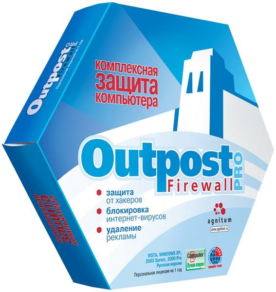 Outpost Firewall Pro 9.1.4652.701.1951 RePack by KpoJIuK