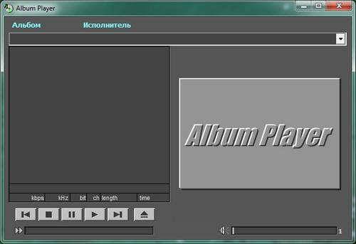 Album Player 2.103 (2015) PC | Portable
