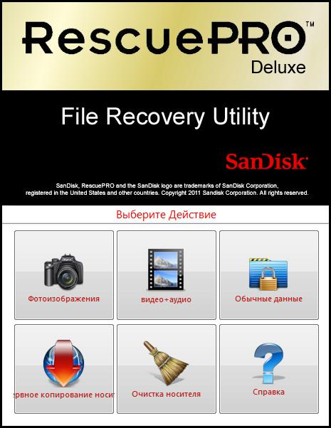 LC Technology RescuePRO Deluxe 5.2.3.4