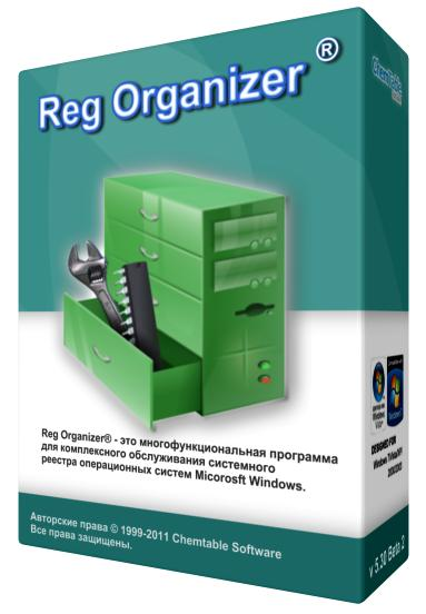 Reg Organizer 6.50 Final RePack by KpoJIuK