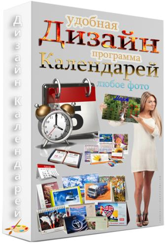 Дизайн Календарей 9.0 (2015) PC | Portable by Spirit Summer