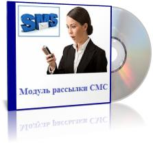 Онлайн-СМС 2.3.3 [Модуль рассылки СМС] (2016) PC
