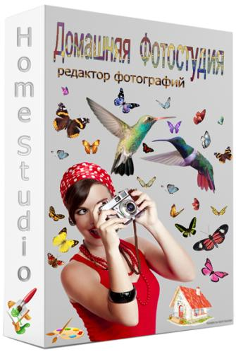 Домашняя Фотостудия 9.0 (2015) PC | Portable by Spirit Summer