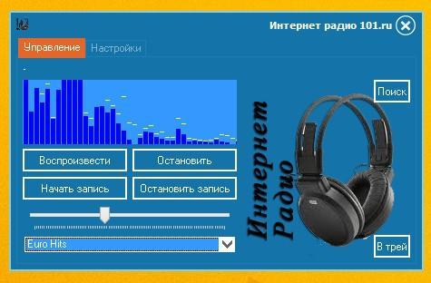 Как создать радио на 101 ru
