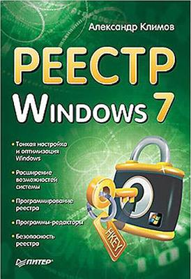 Реест Windows 7
