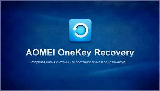 AOMEI OneKey Recovery 1.0.0 Rus
