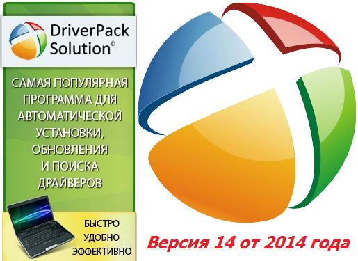 DriverPack Solution 14.0.405 Final + Драйвер-Паки​ 14.02.0 - Full Edition |От 01.02.2014|
