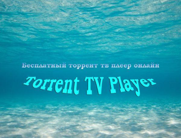 Torrent TV Player v2.5