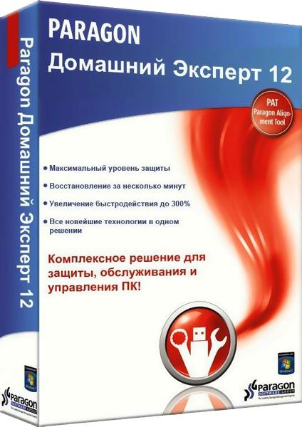 Paragon Домашний Эксперт 12 v10.1.19.16240 Retail / BootCD / Boot CD WinPE / Boot Media Builder / Portable [2012, RUS]