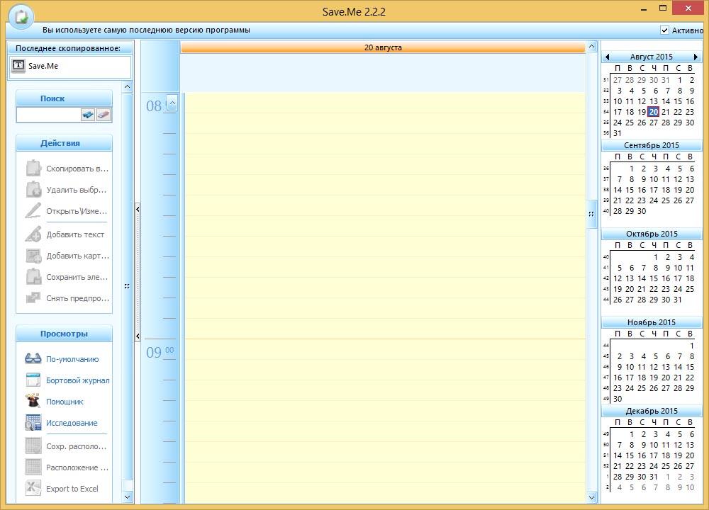 Скриншоты к Save.Me 2.3.0 Rus | Portable